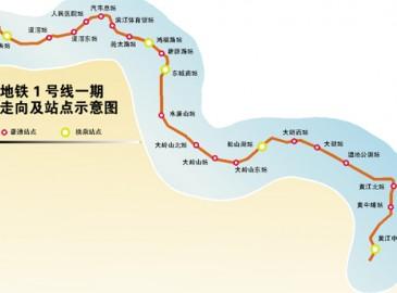 东莞地铁1号线最快明年开工 预留广州地铁接驳口