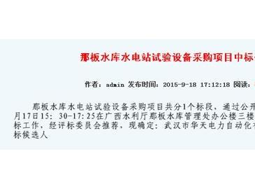 華天電力成功中標那板水庫水電站試驗設備招標采購項目