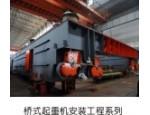 河南中鹏起重机安装有限公司 名称:桥式起重机安装工程联系人:邱经理电话:0373-8710313