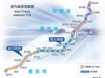 郑万高铁河南段本月底率先开工 郑机城铁年底通车