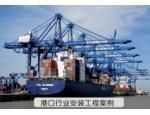 河南中鹏起重机安装有限公司 名称:港口行业安装工程-联系人:邱经理电话:0373-8710313