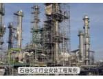 石油化工行业安装工程
