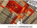 河南中鹏起重机安装有限公司 名称:四梁铸造吊施工现场联系人:邱经理电话:0373-8710313