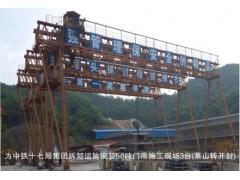 为中铁十七局集团拆卸运输安装50吨门吊施工现场