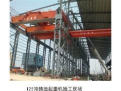 125吨铸造起重机施工现场