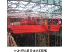 100吨桥式起重机施工现场