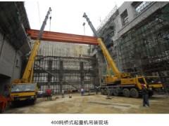 400吨桥式双梁起重机吊装施工现场