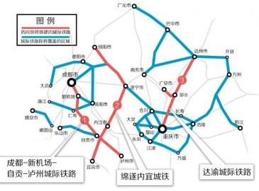 成渝城市群城际铁路网规划获批 覆盖四川17城市
