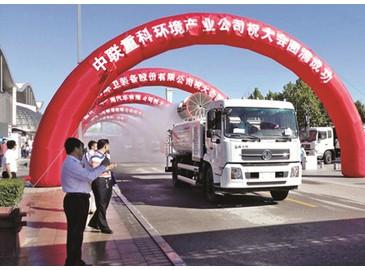 中联重科助力京津冀城乡环境发展