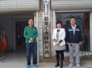 河南省津华电缆有限公司入驻起重汇全球供应商
