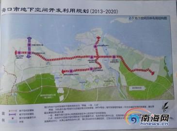 海口地下空间开发获原则通过 主城区预留4条轨道线