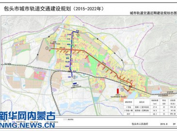 包头轨道交通建设规划二次公示 2022年将完成两条线路建设