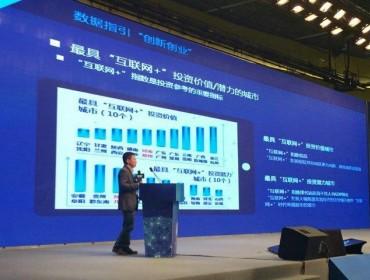 """腾讯发布河南""""互联网+""""指数 郑州居全省第一"""