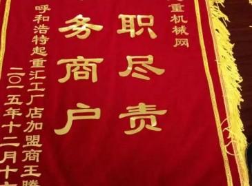 喜讯:呼和浩特起重汇加盟商王经理送来锦旗致谢!