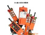 遥控器生产销售亿华起重