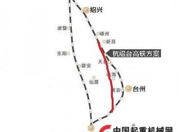 杭绍台铁路项目有望于2017年底全线开工 嵊州、新昌告别无铁路历史