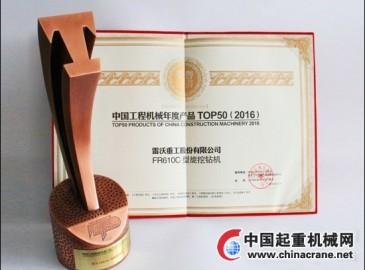 """雷沃FR610C旋挖鉆榮獲""""2016中國工程機械TOP50年度產品獎"""""""