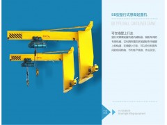 BB型壁行式悬臂起重机-冯经理 13862320909