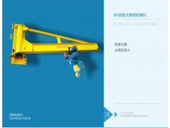 BX型壁式旋臂起重机-冯经理 13862320909