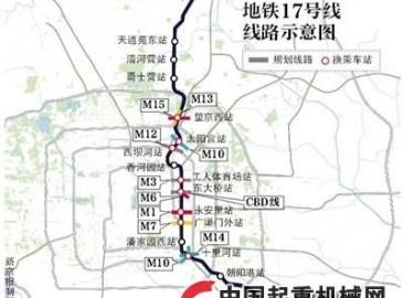 """北京地鐵17號線開工 兩座車站將與周邊建筑物""""融為一體"""""""