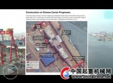 美媒曝光中国首艘航母图 中国或有三大航母造船厂