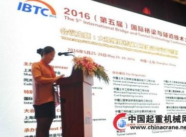 2016(第五届)国际桥梁与隧道技术大会圆满闭幕