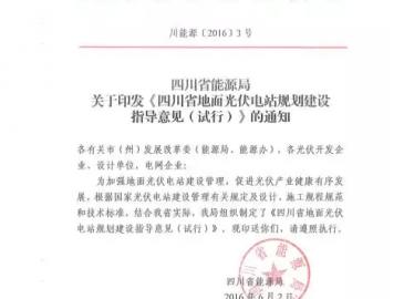 《四川省地面光伏电站规划建设指导意见(试行)》印发