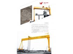 苏州造船门式起重机-冯经理13862320909
