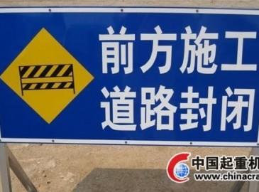 公告:郑州农业路快速通道(南阳路至嵩山路段)将封闭施工2年