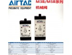 亚德客M5系列机械阀,M5B,M5C,M5D,M5R