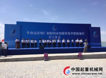 华电灵武电厂向银川智能化集中供热项目正式启动