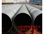 埋地输水管线L360螺旋管厂家