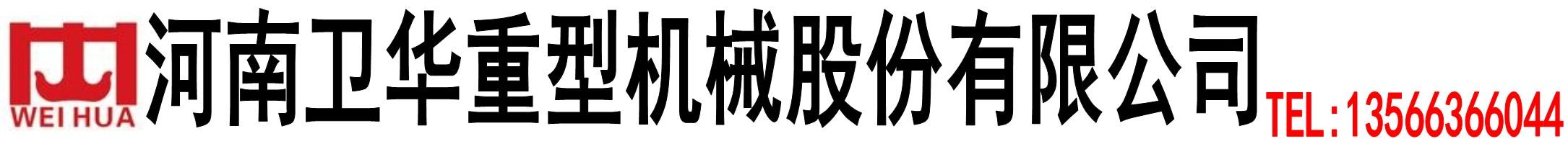 卫华重型机械股份有限公司