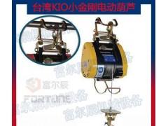 台湾KIO电动葫芦代理|台湾KIO电动葫芦操作方便