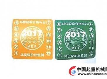 北京10万台工程机械设备将贴环保标识