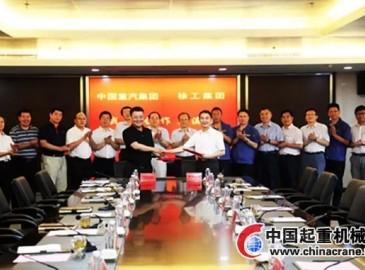 徐工集团与中国重汽签署战略合作
