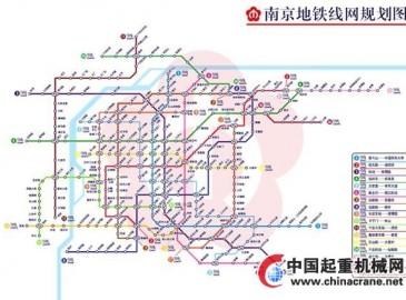 南京8条新地铁线路获批 十三五后线网规模将突破500公里