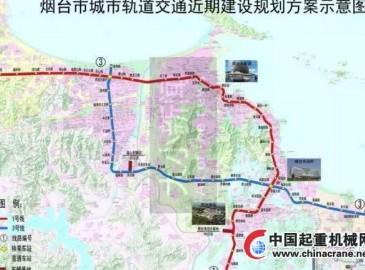 烟台轨道交通规划通过国家环评 今年或可开工