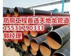 3PE防腐钢管含税价格在线生产中..