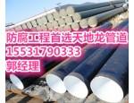 IPN8710防腐钢管/螺旋钢管生产厂家