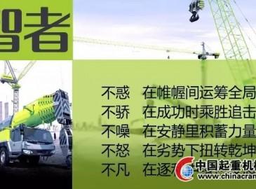 中联重科4.0产品之ZTC系起重机:智将的风范,智者的选择