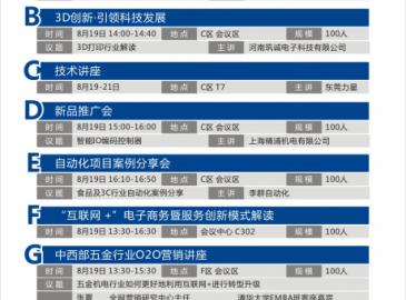 2016中国郑州工业装备博览会 首批预告 全面启动