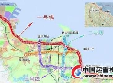 烟台轨道交通工作进展加速 1号线年内或可开工