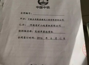 贵阳起重汇工厂店李经理与中铁五局合作成功!