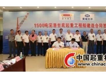 黄埔文冲签获1艘1500吨深潜坐底起重工程船建造合同