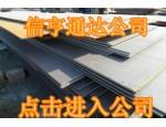 首发nm450耐磨板批发nm500耐磨板厂家