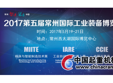 2017第五届常州国际工业装备博览会招展启动