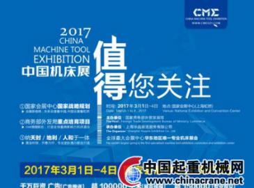 """我们与""""制造强国""""之间,还差几个CME中国机床展的距离?"""