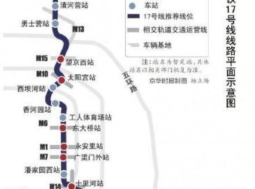 北京地铁17号线将全面开建 一半站点可换乘