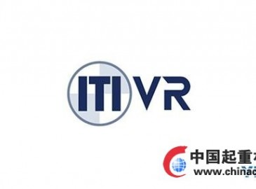 ITI宣布研发虚拟现实移动起重机 并于明年3月公开展示